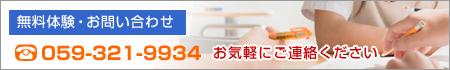 無料体験・お問い合わせ TEL:059-321-9934 お気軽にご連絡ください 学習塾 高校受験 大学受験