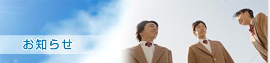 光陽学院概要・地図/特商法に基づく表示 四日市 学習塾 個別指導